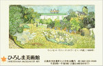 Hiroshimamuse